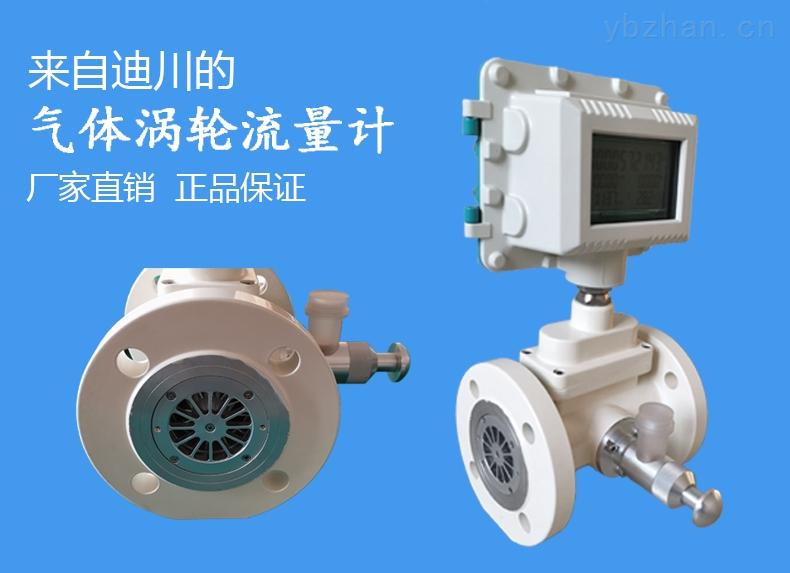 天津煤制气智能涡轮流量计