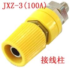 JXZ-3(100A)接线柱 接线柱