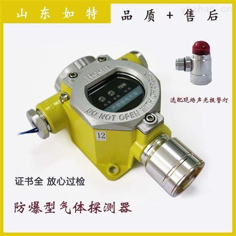 水合肼泄漏报警器检测气体浓度探测器