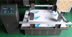 上海专业模拟运输振动试验台厂家