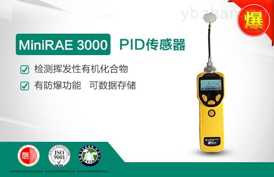 美國華瑞PGM-7320VOC濃度檢測儀