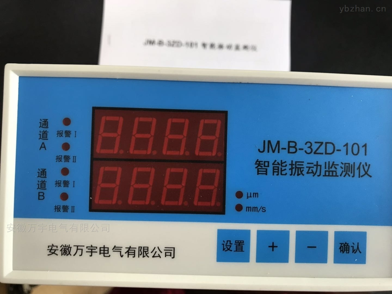 智能振动监测保护仪