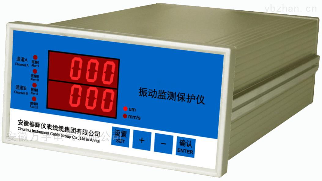 振动监测保护仪