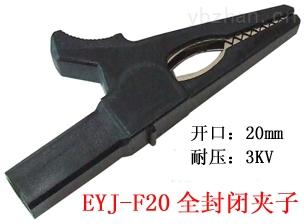 EYJ-F20全封闭鳄鱼夹