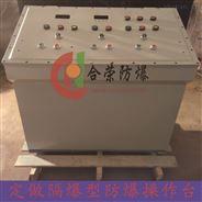 面板操作防爆控制箱 防爆配电操作台