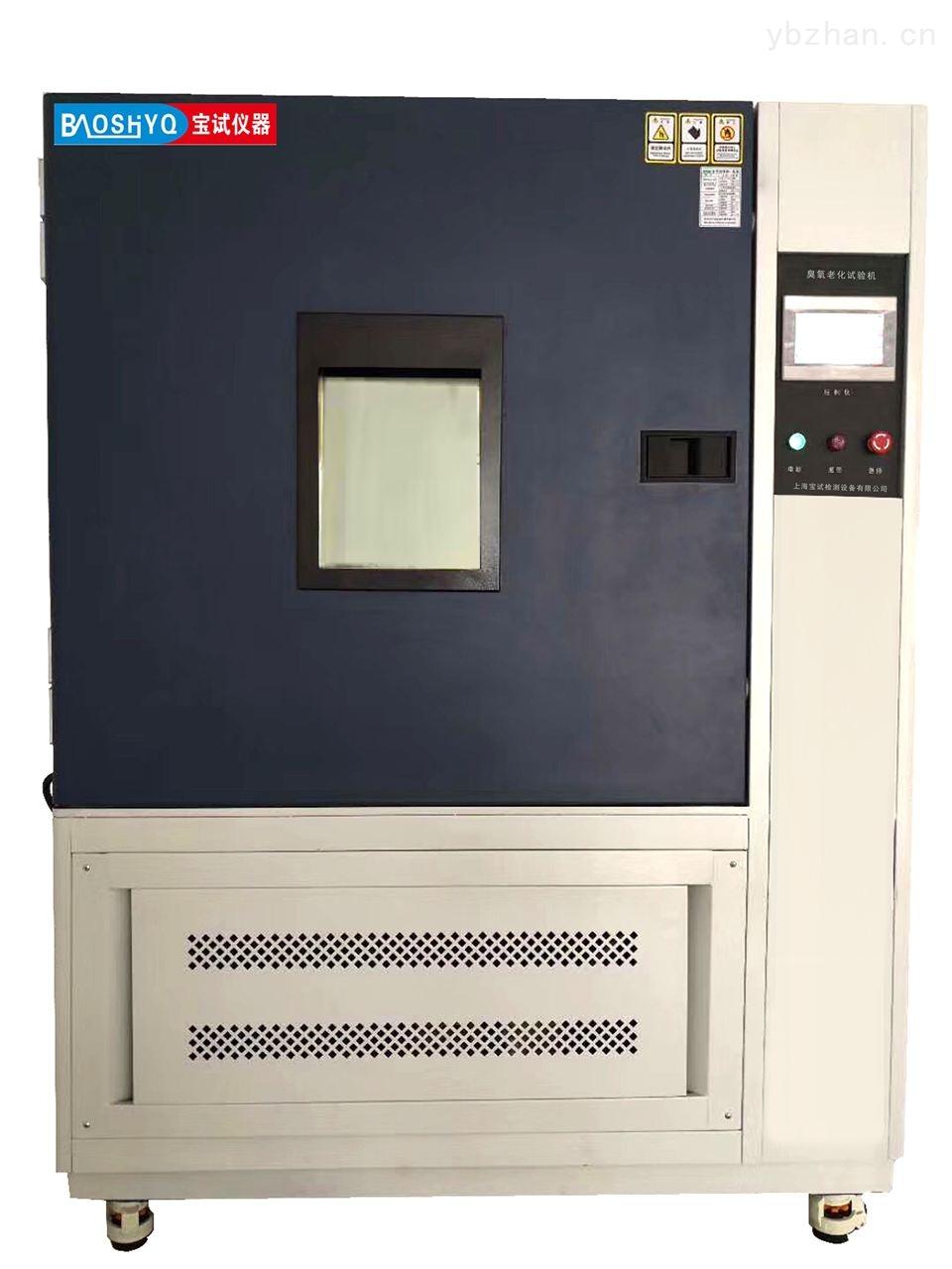 橡膠材料臭氧老化實驗箱