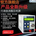 600V1A恒壓恒流可調電源