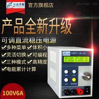 100V6A直流稳压电源可编程