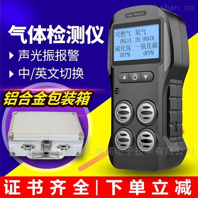HRP-B1000-手持式多种气体检测仪黑龙江厂家供应