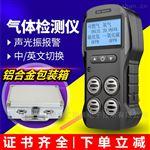 HRP-B1000便携式四合一气体检测仪辽宁厂家直销