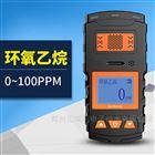 高精度环氧乙烷气体检测仪