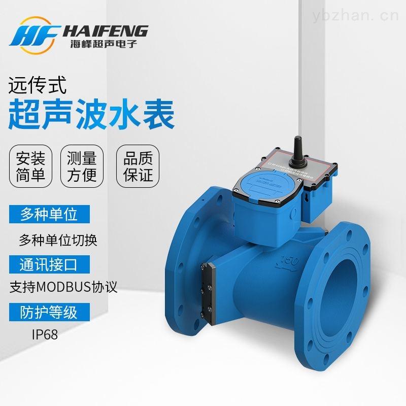 邯郸海峰超声波远传水表TDS-100/厂家直销