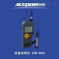 设备巡检仪APM-3600