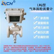 深圳天然氣體渦輪流量計
