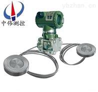 ZWA118W隔膜密封式差压变送器