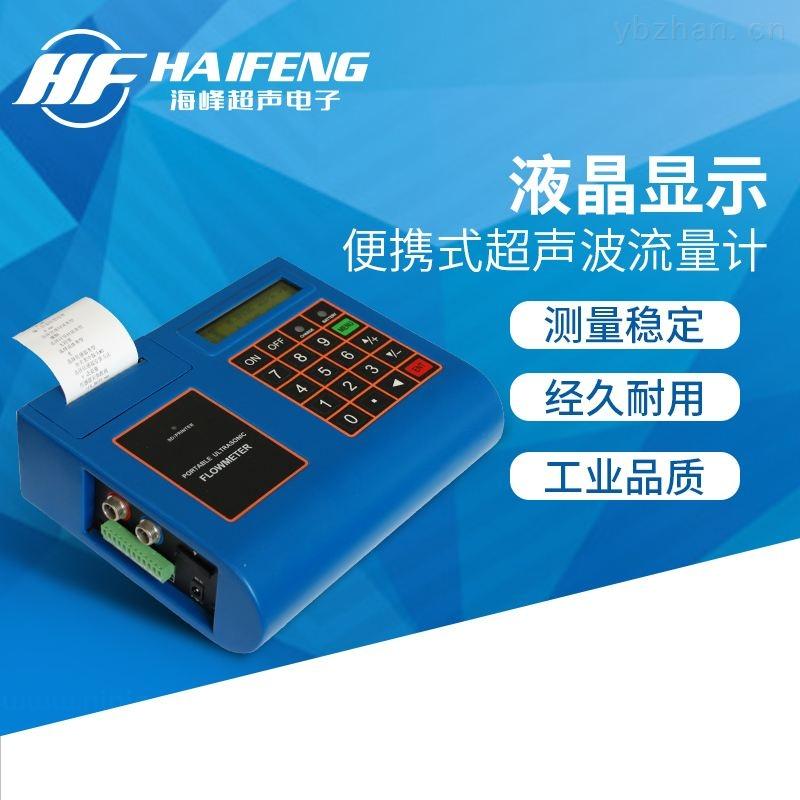 濟南海峰便攜式超聲波流量計TDS-100/廠家直銷