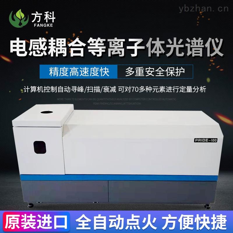 ICP电感耦合等离子体发射光谱仪器报价