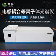 ICP電感耦合等離子體發射光譜儀器報價