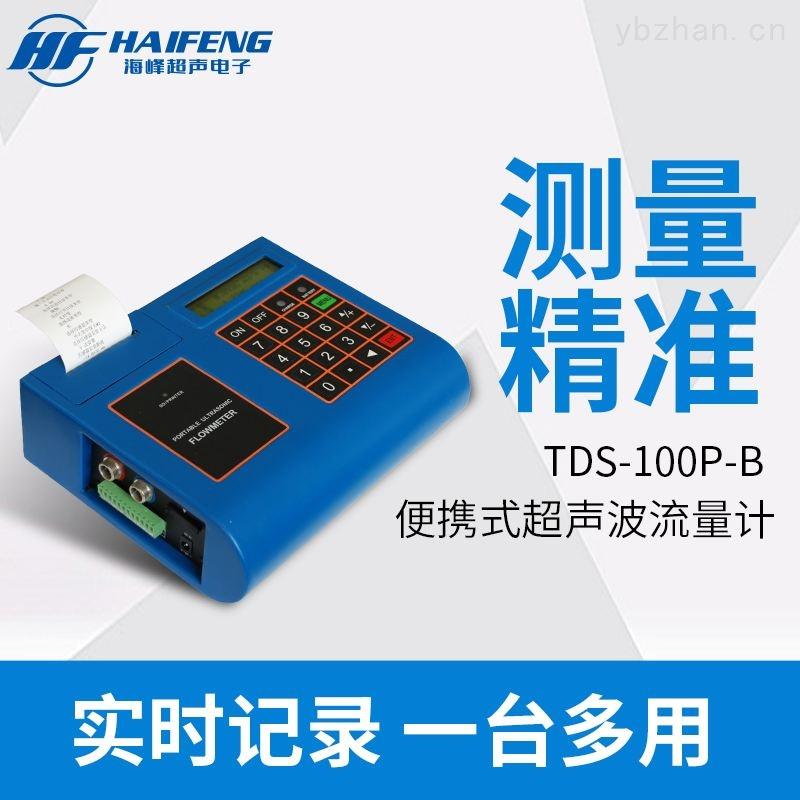 衡水海峰便攜式超聲波流量計TDS-100/廠家