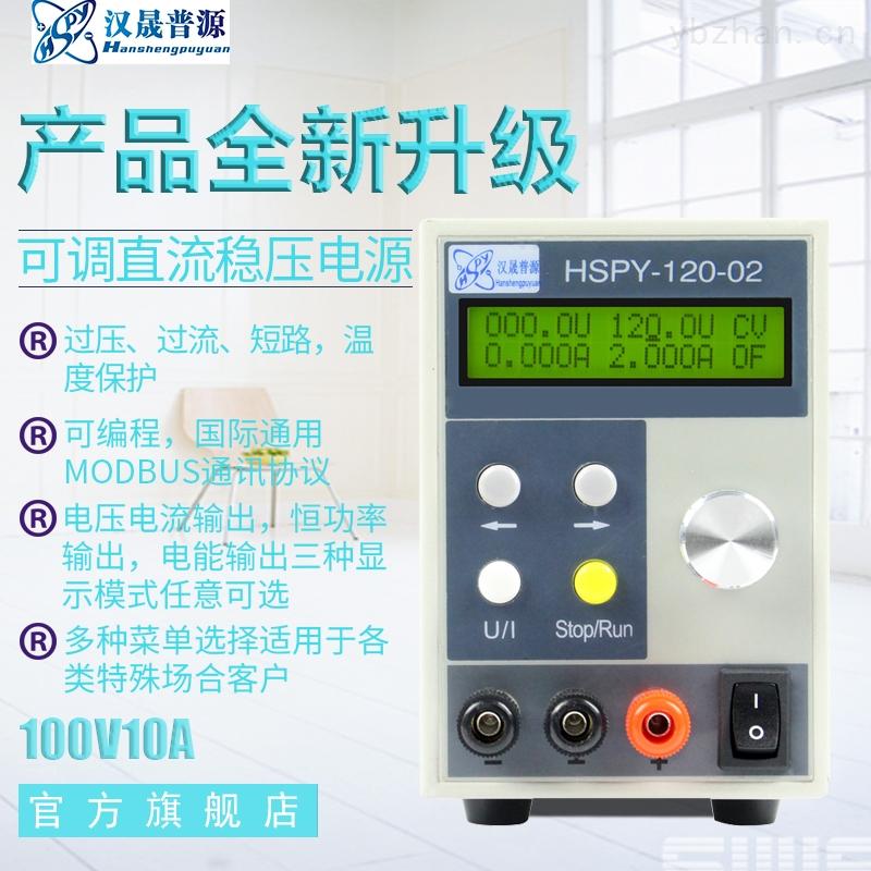 100V10A-直流穩壓可編程電源價格100V10A
