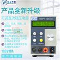 直流穩壓可編程電源價格100V10A