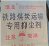 广州铁路煤炭运输抑尘剂厂家