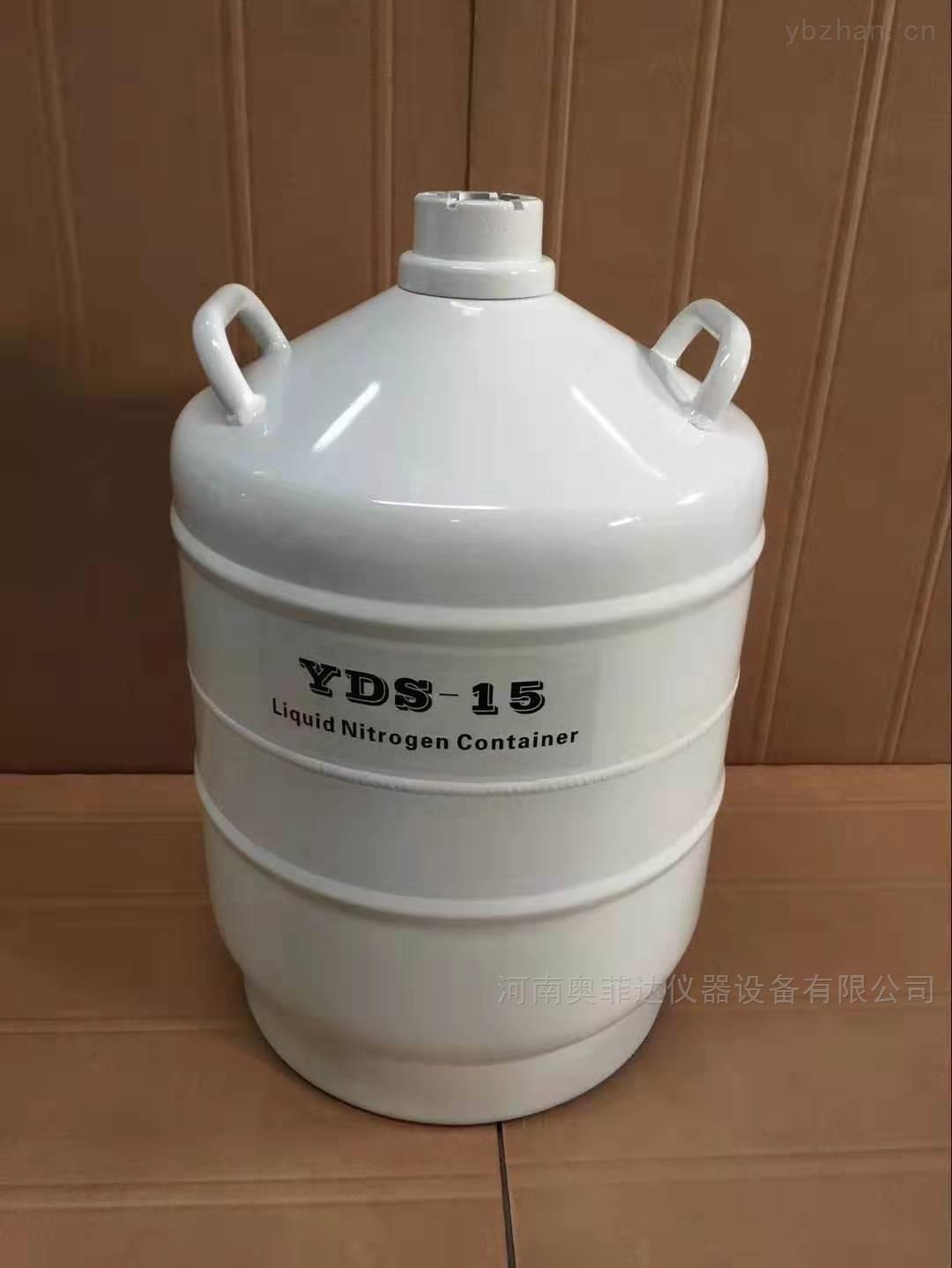 便携式液氮罐 3升 6升 10升