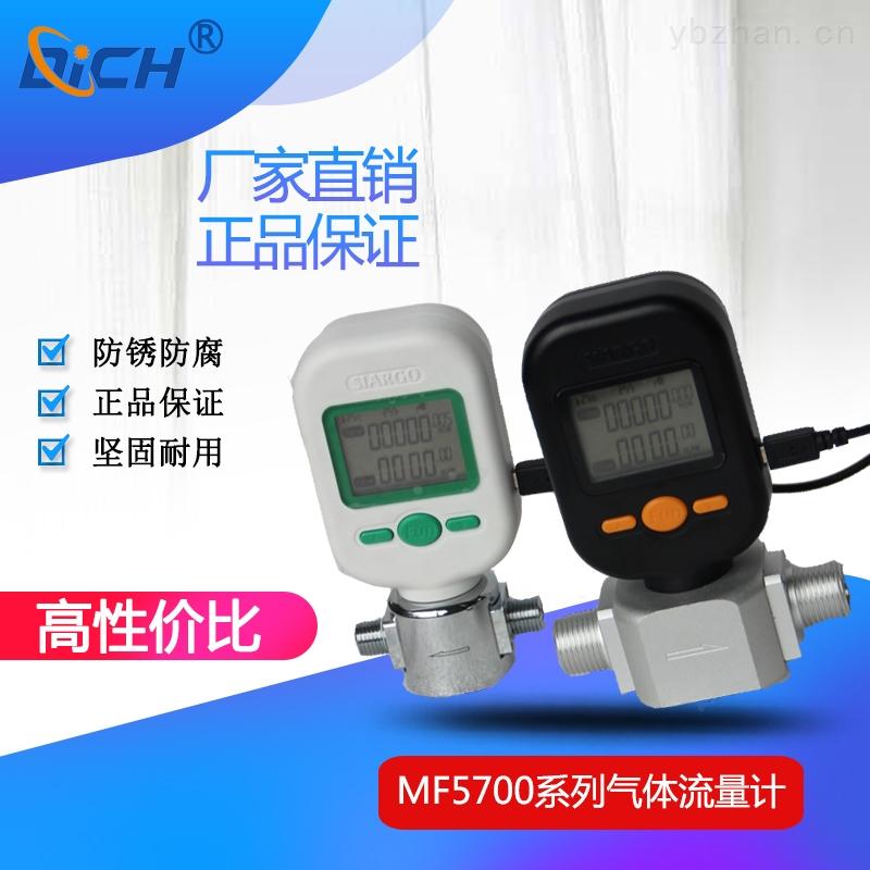MF5700-N-200气体流量计量