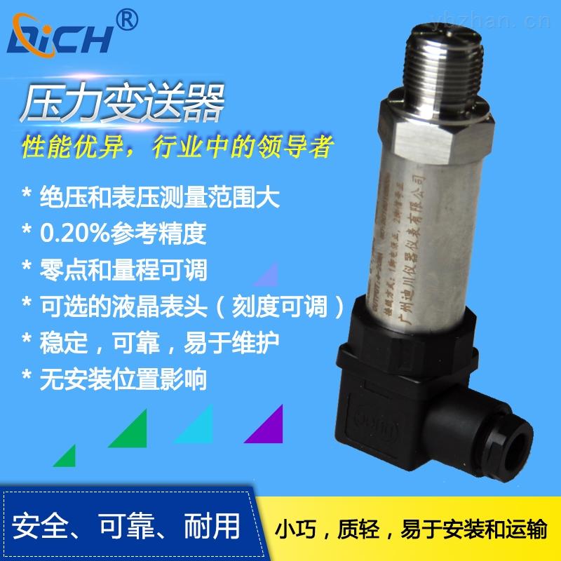 硅压阻式压力变送器