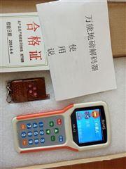 武汉电子泵遥控器