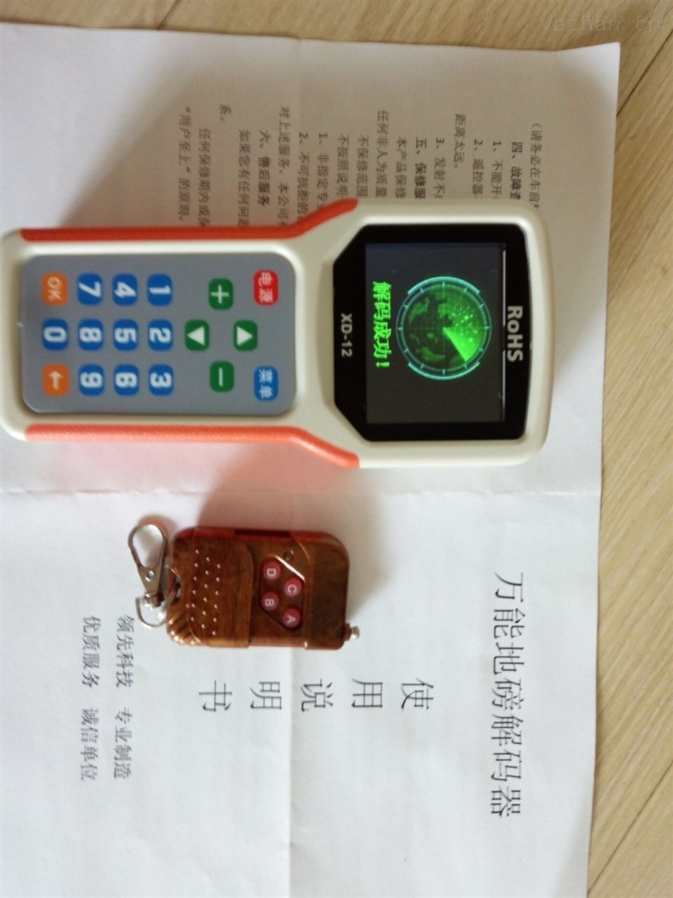 内蒙古电子地磅控制仪器