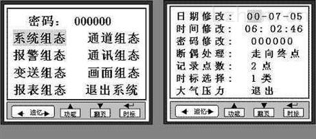 SWP-SSR系列智能无纸记录仪