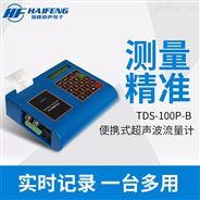 海峰超聲波便攜式流量計 帶打印功能