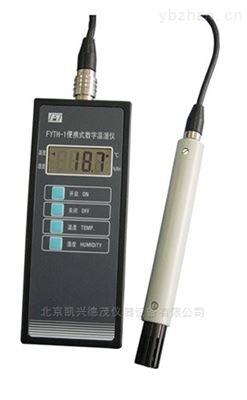 FYTH-1供应山东便携式数字温湿仪手持式温湿度计