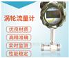 FLOW-高精度DN25渦輪流量計