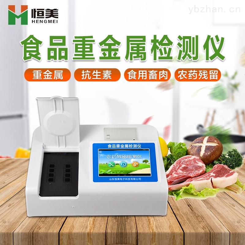 HM-SZ01-食品重金屬快速測定儀