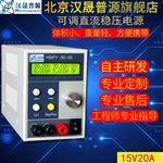 15V20A15V20A可编程直流稳压电源