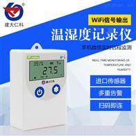 無線溫濕度記錄儀wif高精度i大棚冷庫傳感器