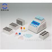 MiniBox-C干式恒溫器/恒溫金屬浴 迷你制冷
