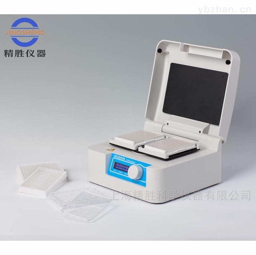 TS200微孔板恒溫振蕩器 混勻室溫+5℃~80℃