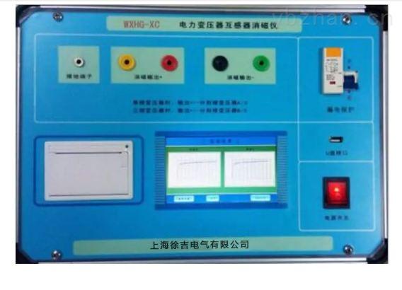 WXHG-XC电力变压器互感器消磁分析仪