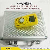 便携式氟化氢检测仪R10型HF有毒气体报警仪