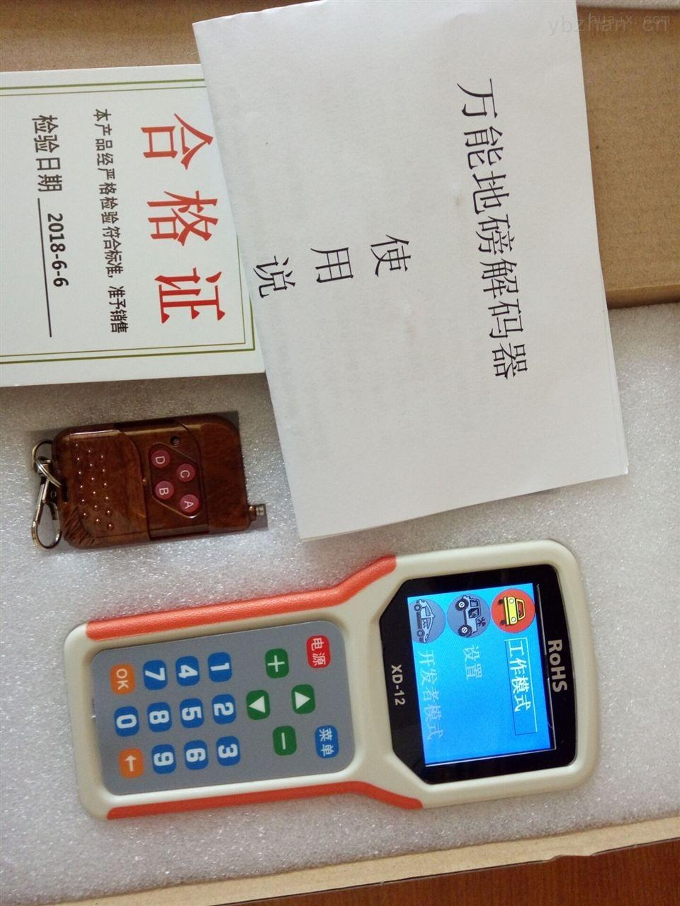 红河电子秤遥控器