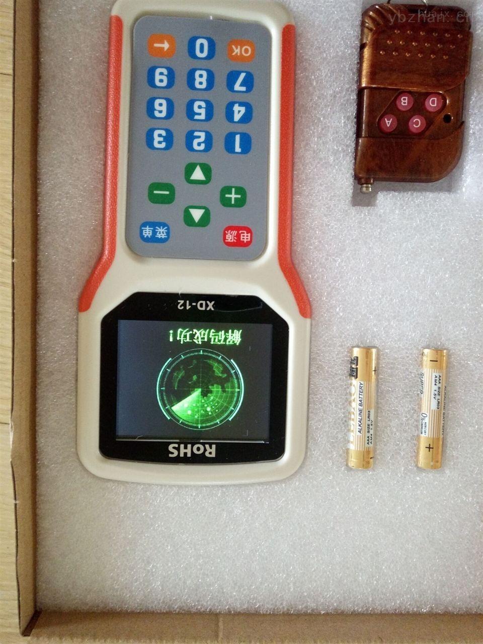 安阳电子秤遥控器