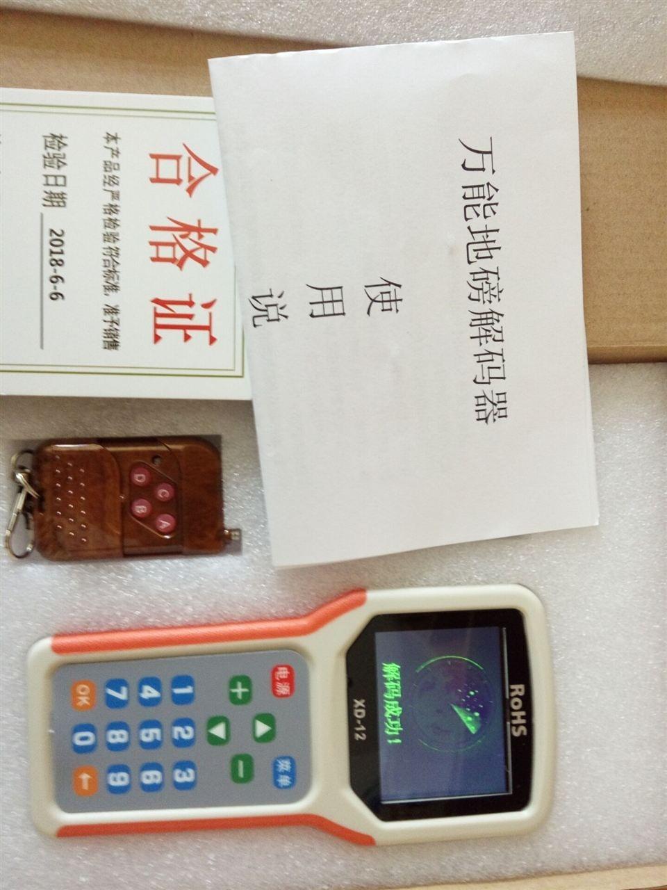 北京地秤遥控器