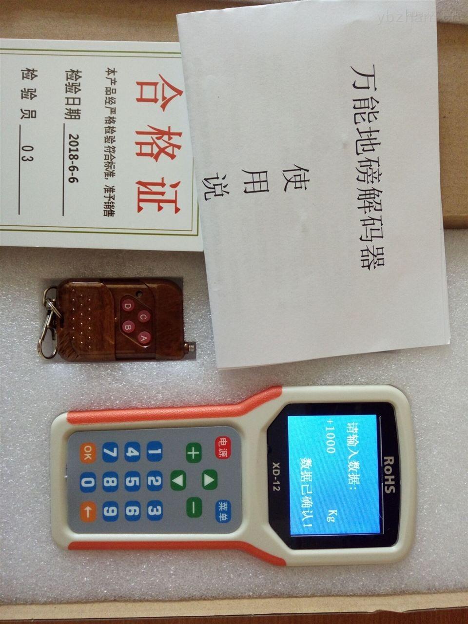 萍乡无线地秤遥控器