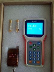 无线地衡遥控器