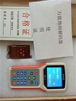 电子磅秤遥控器