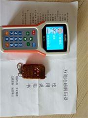 武汉电子磅无线解码器