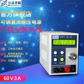 HSPY60-0360V3A可编程稳压电源 直流电源